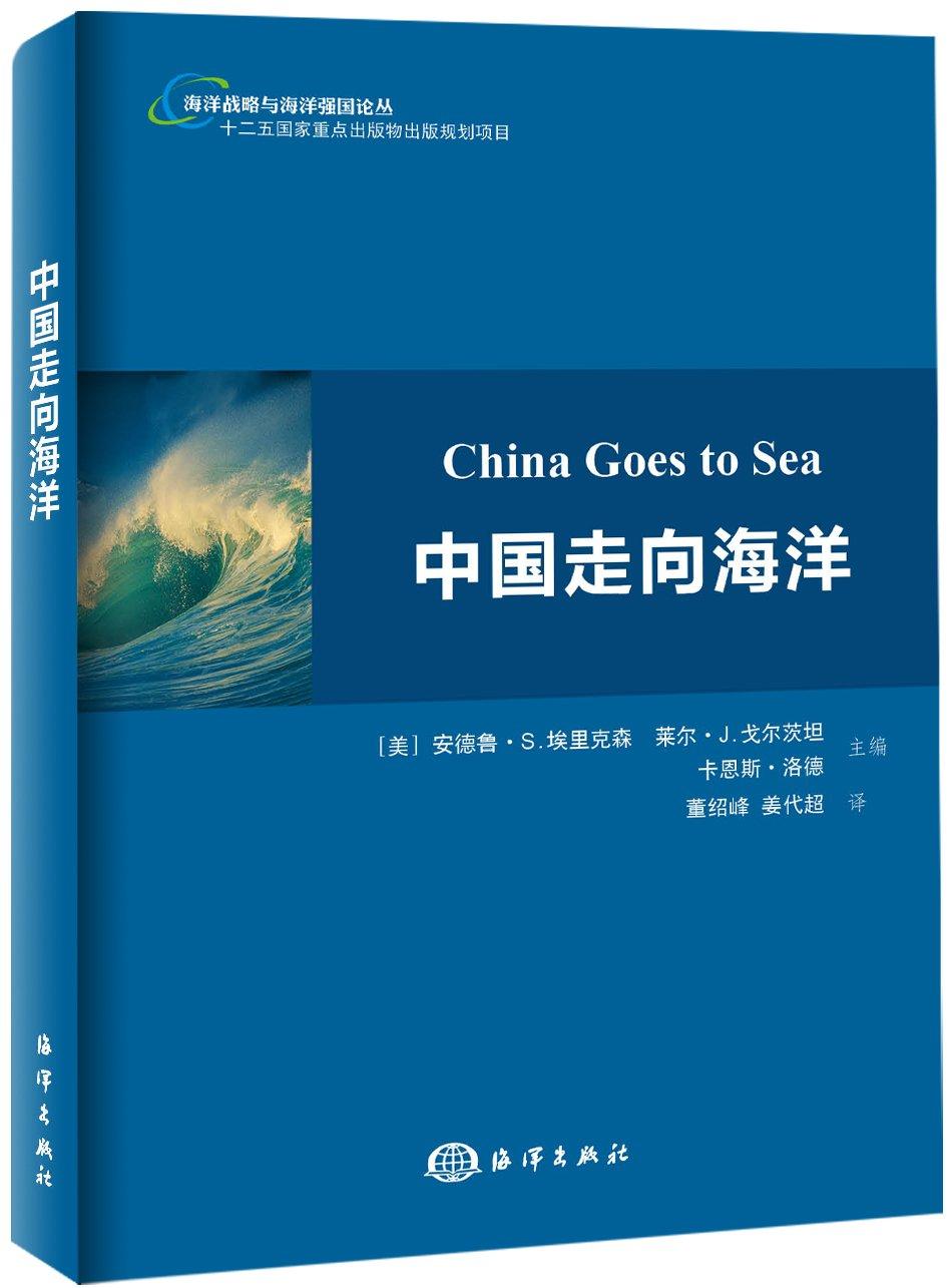 中国走向海洋 (China Goes to Sea)